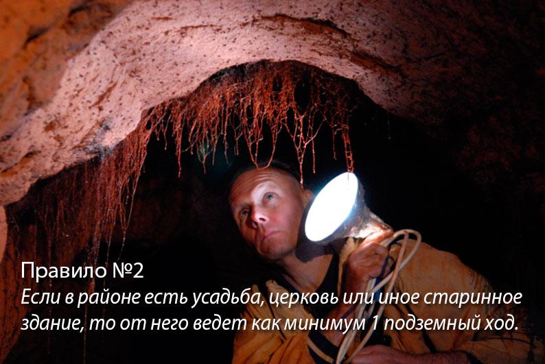 Если в районе есть усадьба, церковь или иное старинное здание, то от него ведет как минимум 1 подземный ход.