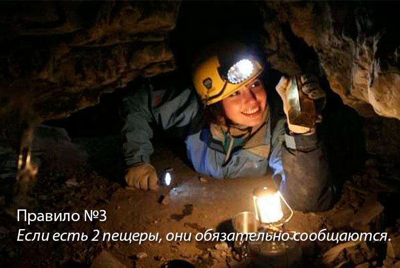 Если есть 2 пещеры, они обязательно сообщаются.
