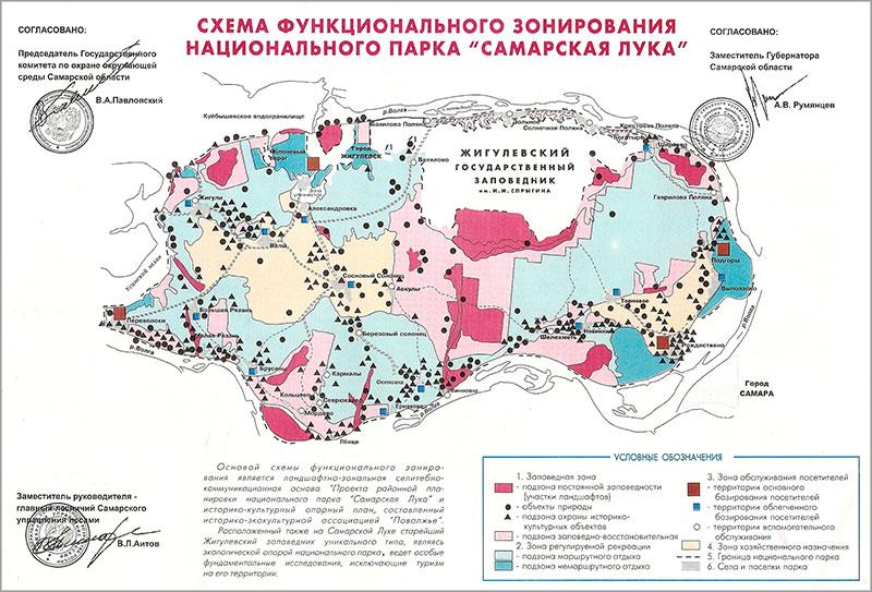 shema-rayonirovaniya