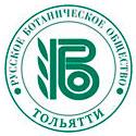 Тольяттинское отделение Русского ботанического общества
