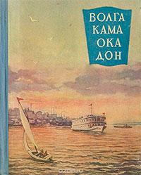 volga-kama-oka-don