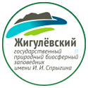 Жигулевский государственный природный биосферный заповедник имени И.И. Спрыгина