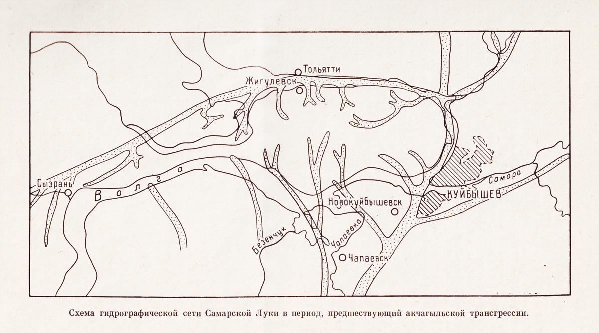 Схема гидрографической сети Самарской Луки в доачкагыльский период
