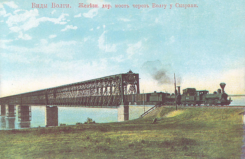 Железнодорожный мост через Волгу у Сызрани
