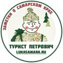 Турист Петрович - lukasamara.ru