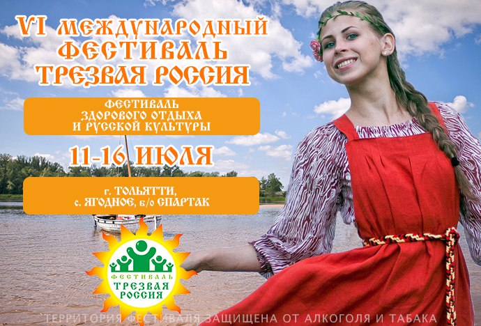 С 11 по 16 июля под Ягодным пройдет VI Международный фестиваль «Трезвая Россия – Ладоград-2017».